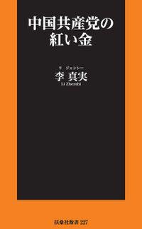 中国共産党の紅い金