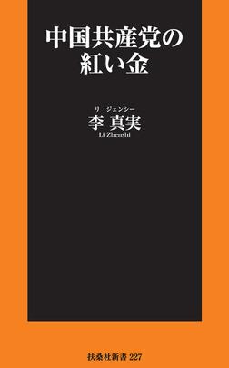 中国共産党の紅い金-電子書籍
