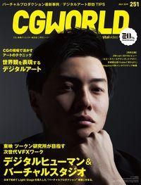 CGWORLD 2019年7月号 vol.251