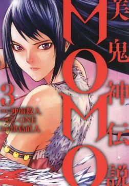 美鬼神伝説 MOMO(3)-電子書籍