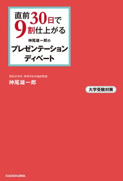 直前30日で9割仕上がる 神尾雄一郎の プレゼンテーション・ディベート-電子書籍