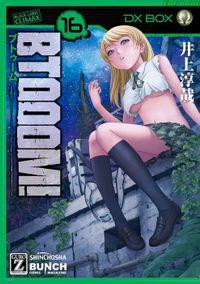 【期間限定 試し読み増量版】BTOOOM! 16巻