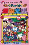 うちゅう人田中太郎(てんとう虫コミックス)