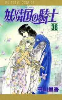 妖精国の騎士(アルフヘイムの騎士) 36