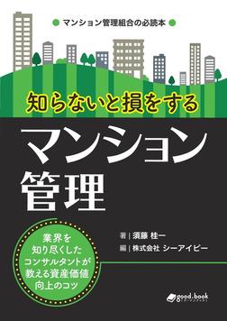 知らないと損をするマンション管理 ~業界を知り尽くしたコンサルタントが教える資産価値向上のコツ~-電子書籍