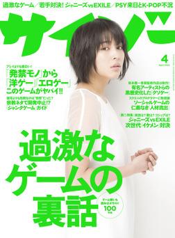 サイゾー2014年4月号-電子書籍