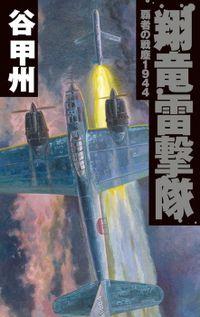 覇者の戦塵1944 翔竜雷撃隊