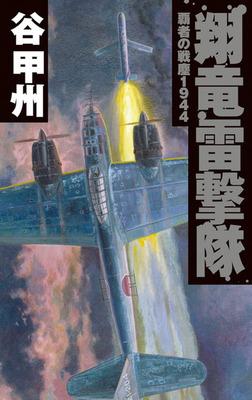 覇者の戦塵1944 翔竜雷撃隊-電子書籍