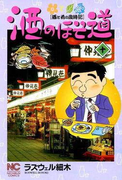 酒のほそ道 10-電子書籍