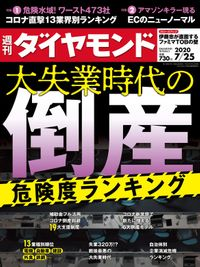 週刊ダイヤモンド 20年7月25日号