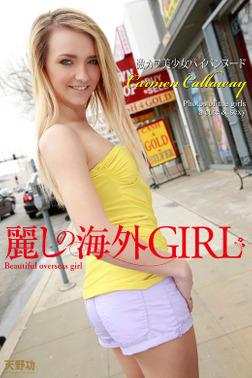 麗しの海外GIRL 激カワ美少女パイパンヌード Carmen Callaway 写真集-電子書籍