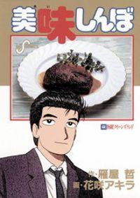 美味しんぼ(44)