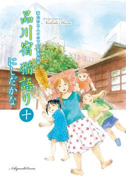 品川宿 猫語り / 10-電子書籍