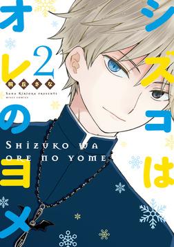シズコはオレのヨメ2-電子書籍