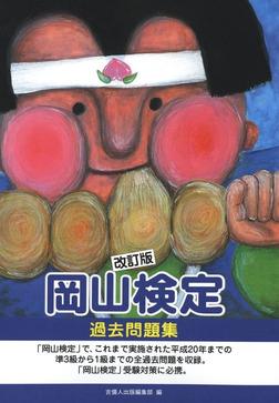 改訂版「岡山検定」過去問題集-電子書籍