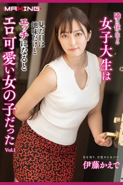 隣に住んでる女子大生は見た目は地味だけどエッチになるとエロ可愛い女の子だった Vol.1 / 伊藤かえで-電子書籍