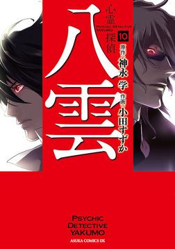 心霊探偵八雲(10)-電子書籍