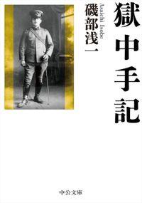 獄中手記(中公文庫)
