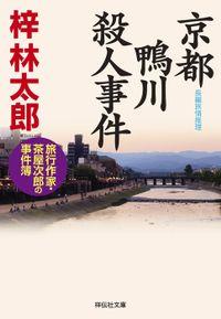 京都 鴨川殺人事件