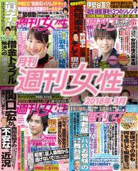 月刊週刊女性 2018年 03月