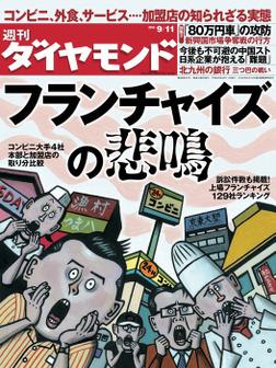 週刊ダイヤモンド 10年9月11日号-電子書籍