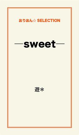 ―sweet―-電子書籍