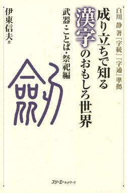 成り立ちで知る漢字のおもしろ世界 武器・ことば・祭祀編〈デジタル版〉-電子書籍