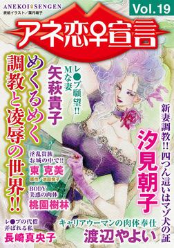 アネ恋♀宣言 Vol.19-電子書籍