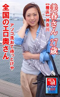 全国のエロ奥さん アソコ洗おて待っとけや 【横浜】神奈川 美春さん 27歳