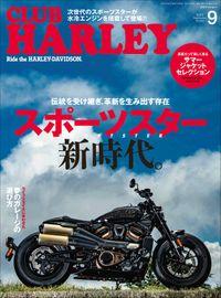 CLUB HARLEY 2021年9月号 Vol.254