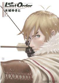 銃夢Last Order NEW EDITION(6)