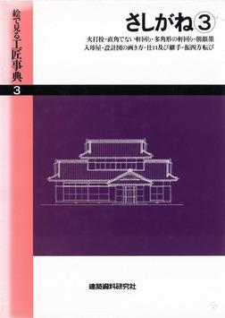 さしがね(3)火打栓・朝顔墨・入母屋ほか-電子書籍