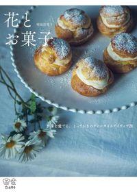 花とお菓子 季節を愛でる、とっておきのティータイムアイディア28 料理の本棚