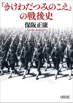 『きけわだつみのこえ』の戦後史-電子書籍
