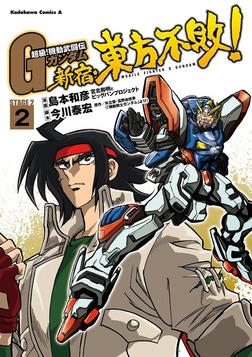 超級!機動武闘伝Gガンダム 新宿・東方不敗!(2)-電子書籍