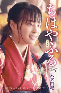 ちはやふる 合本版 movie edition(1)