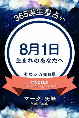 365誕生星占い~8月1日生まれのあなたへ~-電子書籍