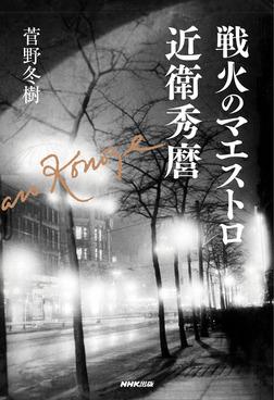 戦火のマエストロ 近衛秀麿-電子書籍