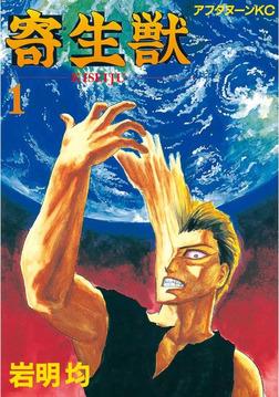 寄生獣(1)-電子書籍