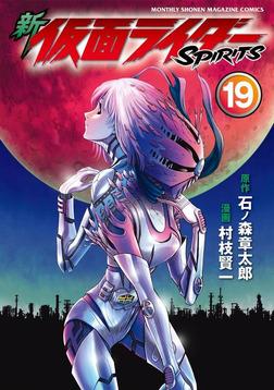 新 仮面ライダーSPIRITS(19)-電子書籍