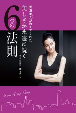 香港美人(マダム)が教えてくれた 美しさが永遠に続く6つの法則-電子書籍