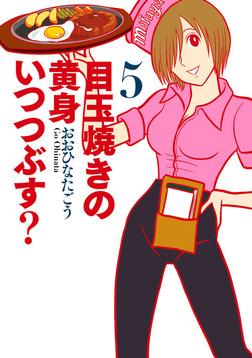 目玉焼きの黄身 いつつぶす? 5-電子書籍