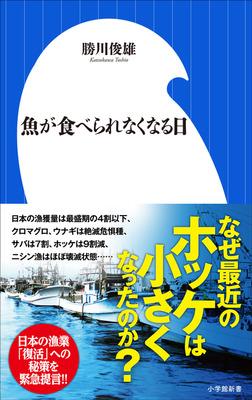 魚が食べられなくなる日(小学館新書)-電子書籍