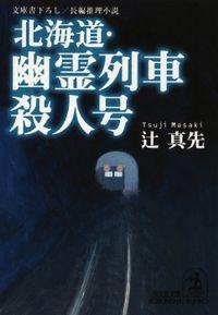 北海道・幽霊列車殺人号