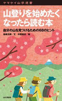 ヤマケイ山学選書 山登りを始めたくなったら読む本
