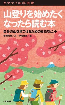 ヤマケイ山学選書 山登りを始めたくなったら読む本-電子書籍