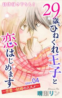 Love Jossie 29歳、ひねくれ王子と恋はじめます~恋愛→結婚のススメ~ story04