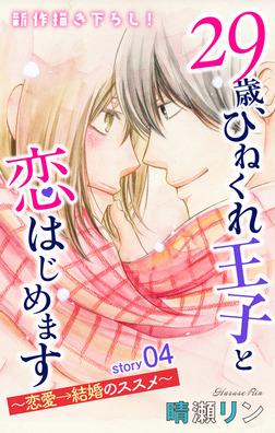Love Jossie 29歳、ひねくれ王子と恋はじめます~恋愛→結婚のススメ~ story04-電子書籍