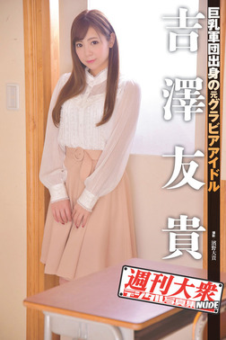 週刊大衆デジタル写真集NUDE : 2 吉澤友貴-電子書籍