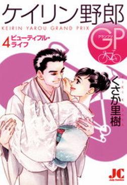 ケイリン野郎GP(4)-電子書籍